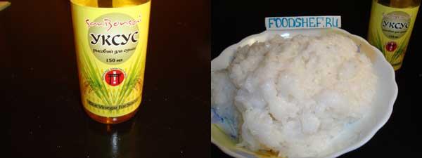 рис перемешиваем с уксусом