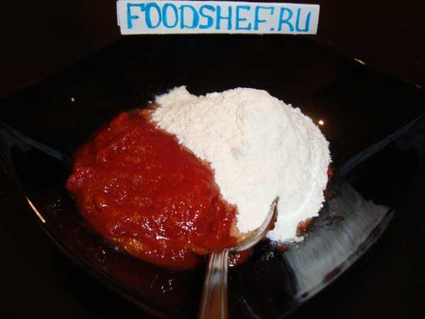 муку перемешиваем с томатной пастой