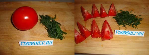 Нарезанный помидор и укроп