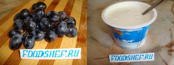виноград и заправка