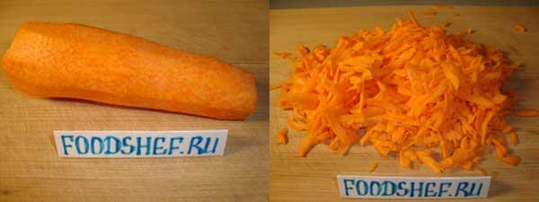 натёртая морковь