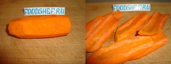 морковь дольками